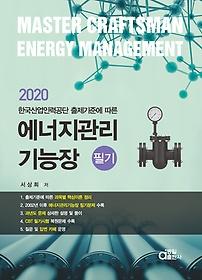 2020 에너지관리기능장 필기
