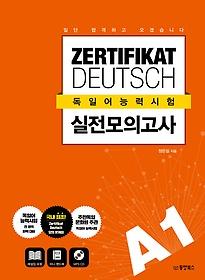 "<font title=""일단 합격하고 오겠습니다 ZERTIFIKAT DEUTSCH 독일어능력시험 실전모의고사 A1"">일단 합격하고 오겠습니다 ZERTIFIKAT DEUT...</font>"