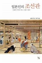 일본인의 조선관