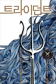 트라이던트 : 프레드 바르가스 장편소설
