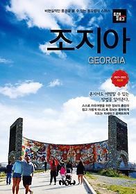 트래블로그 조지아 (2020~2021)