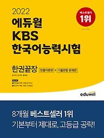 2022 에듀윌 KBS한국어능력시험 한권끝장