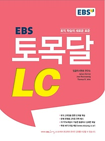 EBS 토목달 LC