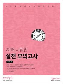 2018 선재국어 나침판 실전모의고사 2