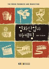 영화산업과 마케팅