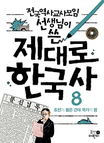 "<font title=""전국역사교사모임 선생님이 쓴 제대로 한국사 8"">전국역사교사모임 선생님이 쓴 제대로 한국...</font>"