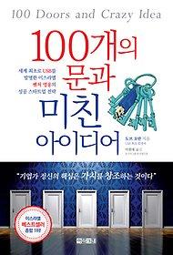 [90일 대여] 100개의 문과 미친 아이디어