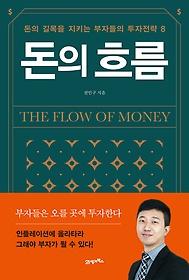 돈의 흐름  = (The) Flow of money