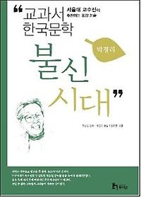박경리 3 - 불신시대
