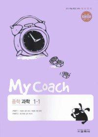 마이 코치 특강 중학 과학 1-1 (2010)