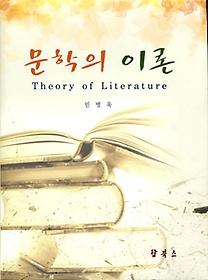 문학의 이론