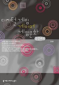 """<font title=""""디지털 게임, 게이머, 게임 문화 (큰글씨책)"""">디지털 게임, 게이머, 게임 문화 (큰글씨책...</font>"""
