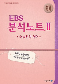 "<font title=""EBS 분석노트 2 영어영역 수능완성 영어 (2018)"">EBS 분석노트 2 영어영역 수능완성 영어 (2...</font>"