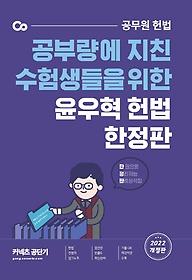 2022 윤우혁 헌법 한정판