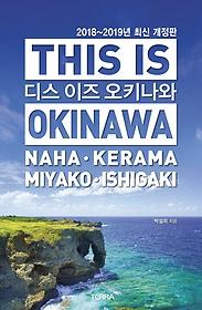 디스 이즈 오키나와 THIS IS OKINAWA (2018~2019)