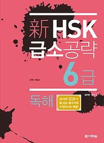 신 HSK 급소공략 6급 - 독해