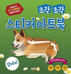 조각 조각 스티커 아트북 - 강아지
