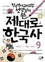 전국역사교사모임 선생님이 쓴 제대로 한국사 9