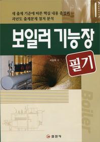 보일러기능장 필기 (2012)