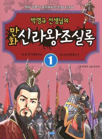 박영규 선생님의 만화 신라왕조실록 1