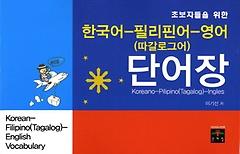 한국어-필리핀어-영어 단어장
