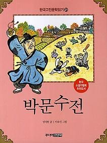 한국 고전문학 읽기 21 - 박문수전
