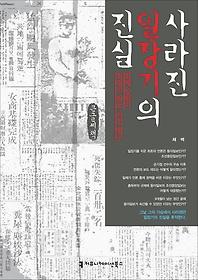 사라진 일장기의 진실 (큰글씨책)