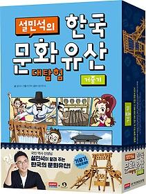 설민석의 한국 문화유산 대탐험 - 거중기