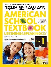 "<font title=""미국교과서 읽는 리스닝 스피킹 Listening & Speaking Key PreK 1 - 준비편"">미국교과서 읽는 리스닝 스피킹 Listening ...</font>"