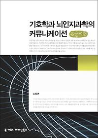 "<font title=""기호학과 뇌인지과학의 커뮤니케이션 (큰글씨책)"">기호학과 뇌인지과학의 커뮤니케이션 (큰글...</font>"