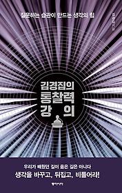 김경집의 통찰력 강의 : 질문하는 습관이 만드는 생각의 힘