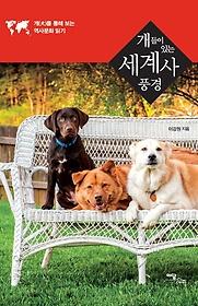 개들이 있는 세계사 풍경 : 개를 통해 보는 역사문화 읽기