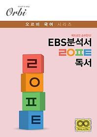 EBS분석서 ㄹㅇㅍㅌ 독서 (2019)