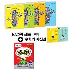 만점왕 5학년 세트-상위권 수학강화 팩