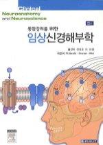 통합강의를 위한 임상신경해부학