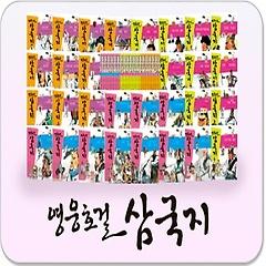 [통큰세상] 영웅호걸 삼국지 (전30권)