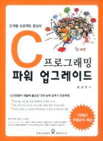 단계별 프로젝트 중심의 C프로그래밍 파워 업그레이드