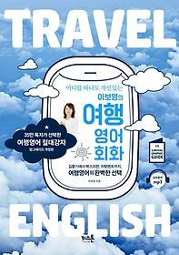 이보영의 여행영어회화