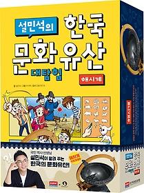 설민석의 한국 문화유산 대탐험 - 해시계