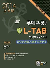 2014년 상반기 롯데그룹 채용 L-TAB 인적성검사/면접 - 이공계