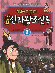 박영규 선생님의 만화 신라왕조실록 2