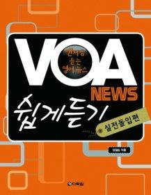 VOA NEWS 쉽게듣기 - 실전돌입편