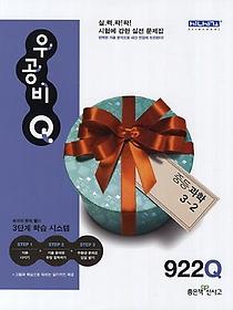 우공비 Q 중학 과학 3-2 922Q (2014년)