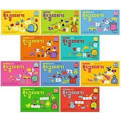 기탄 한글떼기 1~10과정 전10권 세트