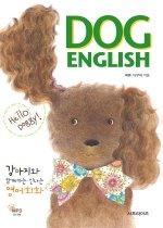 DOG ENGLISH : 강아지와 함께하는 신나는 영어회화