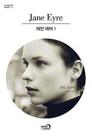 제인 에어 1