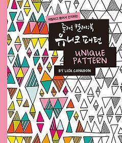 즐거운 컬러링북 유니크 패턴
