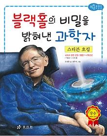"""<font title=""""블랙홀의 비밀을 밝혀낸 과학자 - 스티븐 호킹"""">블랙홀의 비밀을 밝혀낸 과학자 - 스티븐 ...</font>"""