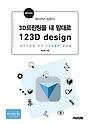 3D 프린팅을 내 맘대로 123D design