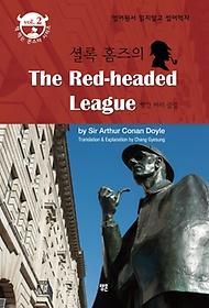 "<font title=""셜록 홈즈의 빨간 머리 클럽 The Red-headed League"">셜록 홈즈의 빨간 머리 클럽 The Red-heade...</font>"